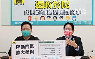 台民眾黨提降修憲門檻 增2%選舉人提案方式