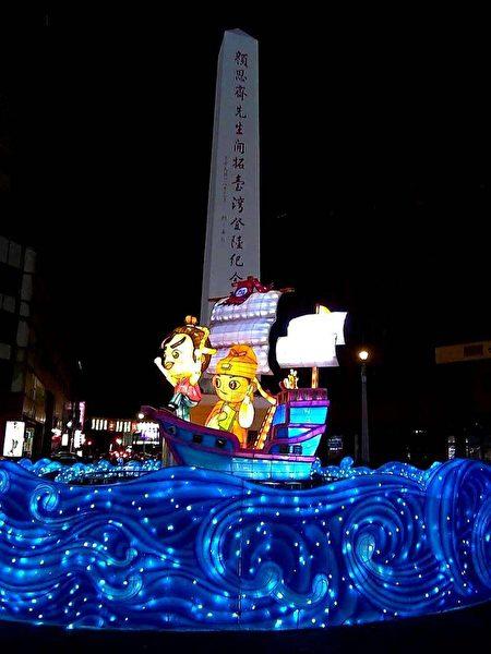 顏思齊紀念碑圓環的意象燈組,以顏思齊與鄭芝龍2名開台者搭乘船隻為主題,吸引不少民眾拍照打卡。