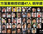 港泛民47人遭起诉 台陆委会批中共蛮横打压