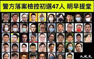 香港大起訴  47人被控顛覆國家政權