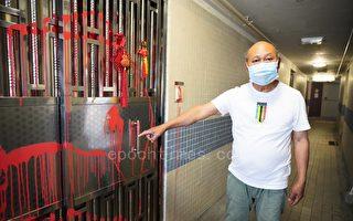 恐嚇真相點?香港法輪功學員家被潑紅油