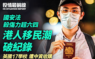 【役情最前線】國安法危害超六四 港移民破紀錄