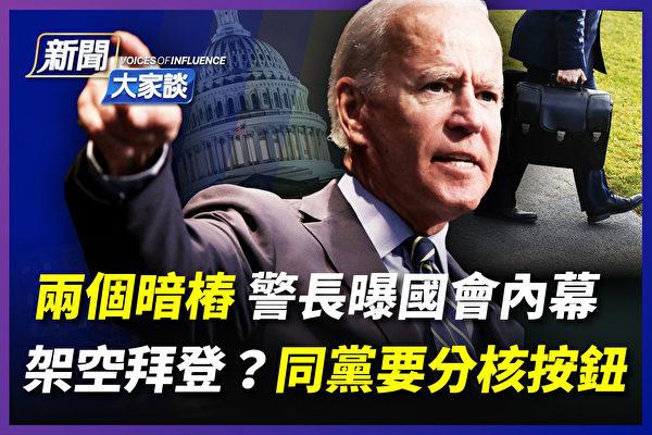 【新聞大家談】兩暗樁 美國會警長曝悲劇內幕