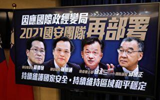 台灣陸委會主委、國安局長、國防部長換人
