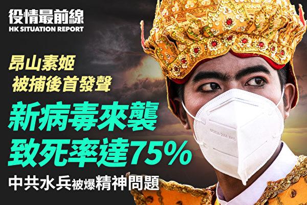 【役情最前線】新病毒來襲 致死率達75%