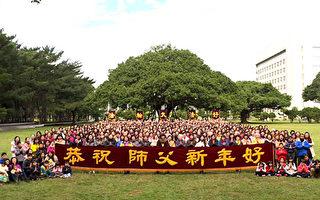 组图:50多国法轮功学员新年感恩李洪志师父