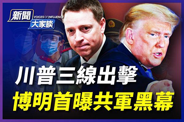 【新闻大家谈】川普三出击?博明曝共军黑幕