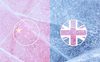 【財商天下】中英關係結冰 2021經貿向何方?