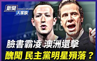 【新闻大家谈】澳洲反击脸书 民主党明星或殒落