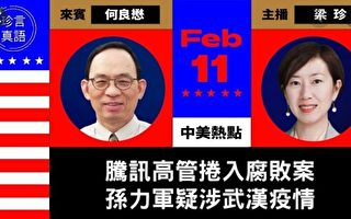 【珍言真语】何良懋:腾讯张峰疑涉疫情泄密被抓