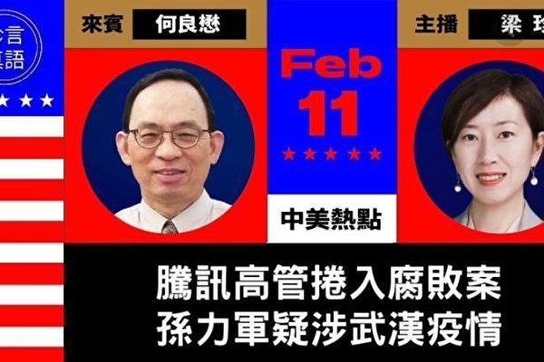 【珍言真語】何良懋:騰訊張峰疑涉疫情洩密被抓
