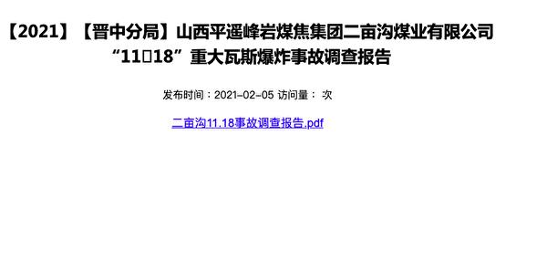 山西煤礦安全監察局官網對事故處理報告。(網頁截圖)