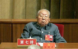 王友群:高調紀念華國鋒 王滬寧傳遞二信息