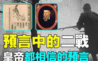 【解密時分】預言中的二戰