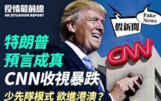 【役情最前线】川普预言成真 CNN收视暴跌