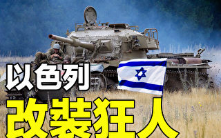 【解密时分】改装武器狂人——以色列