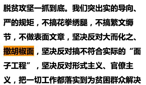 江蘇省社會主義學院官網2月26日刊登當時習近平講話實錄,「撒胡椒麵」字樣仍然被綴在後面。(網頁截圖)