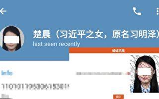 """习明泽个资外泄案曝阴阳报告 """"主犯""""恐易人"""