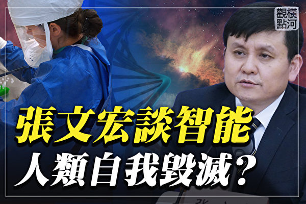 【橫河觀點】張文宏談智能 人類自我毀滅?