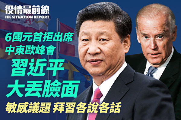【役情最前线】6国元首拒中东欧峰会 习大丢脸面