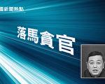 重慶市政法委前副書記譚曉榮被雙開