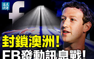 【远见快评】脸书发动信息战 争当世界网信办?