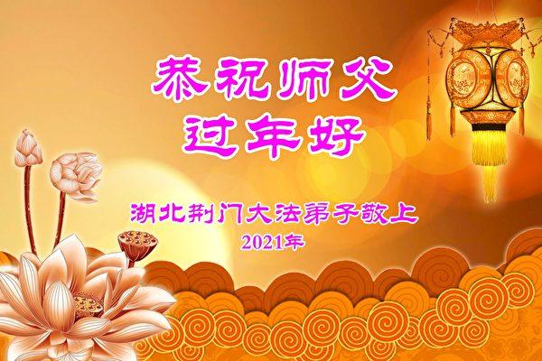 大陆大法弟子赋诗 向李洪志大师拜年