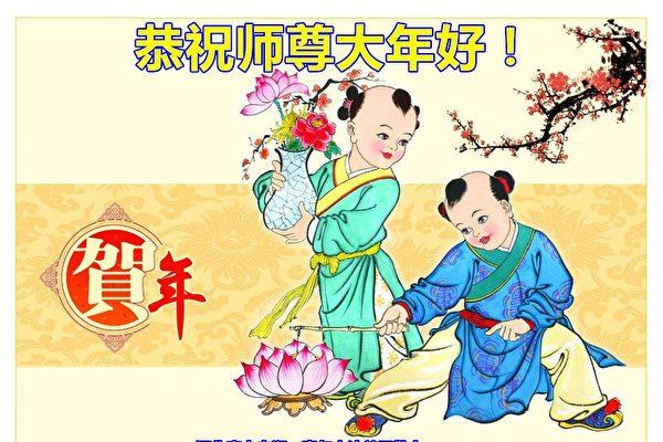 大陸大學生等青年大法弟子向李洪志師尊拜年