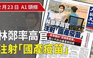 林郑率高官注射国产疫苗 被质疑造假