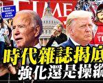 【横河直播】时代杂志揭底 强化还是操纵大选