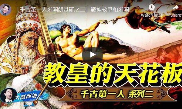 【大话西油】米开朗基罗(2):教宗的天花板