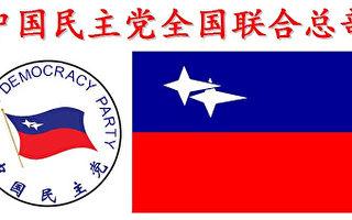 中國民主黨致全體中共黨員的新年公開信
