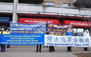 加國3萬人聯署 籲制裁迫害法輪功的中共官員