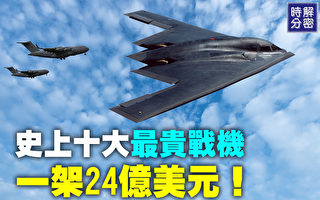 【解密时分】24亿美元 史上十大最贵战机