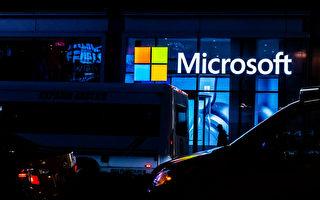 微软购买价值超1亿元土地在纽建巨型数据中心
