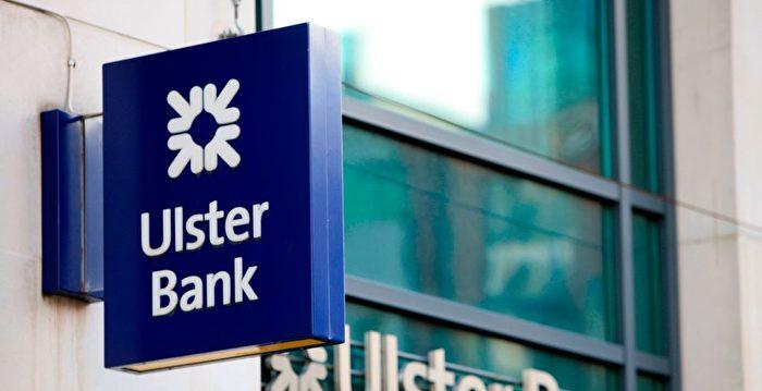 Ulster銀行宣布逐步退出愛爾蘭 波及110萬客戶