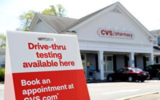 2月9日預約開始 CVS為居民提供疫苗接種