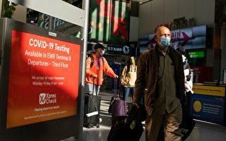 又一病毒快檢站在紐瓦克機場C樓開業 日檢300多