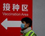 【一線採訪】北京朝陽上門打疫苗 民眾擔憂