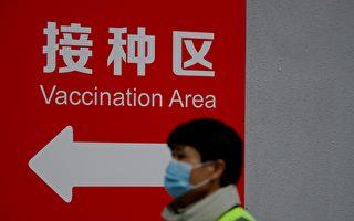 继口罩造假后 大陆现中共肺炎疫苗造假