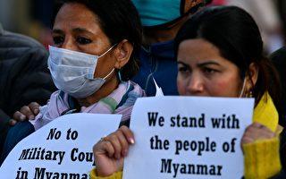 分析師:緬甸政變衝擊美企投資 或現撤出潮