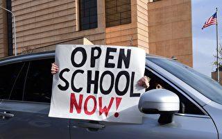 圣地亚哥县家长提诉讼  要求重开学校