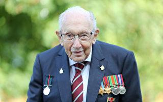 英国NHS筹款英雄 汤姆上尉病故