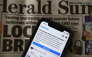 脸书与澳政府谈判达共识 将解封澳洲新闻