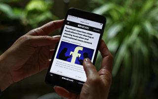 脸书撤销对澳洲新闻禁令
