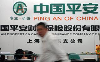 中國平安保險被舉報:設套騙保 發展如傳銷