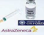 南非停用阿斯利康疫苗 澳卫生部长不以为意