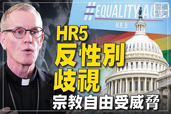 【横河观点】平等法案反歧视?宗教自由受威胁