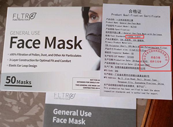 从一款常见口罩的合格证上可以看出,该口罩防护病毒效力极低,而且只有厂家自己的质检合格证明。(林晓旭提供)