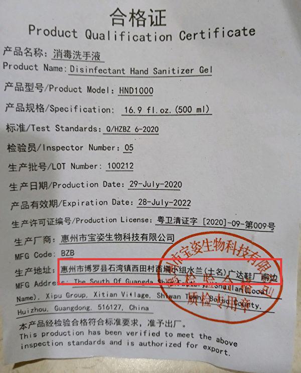 一款洗手液的合格证上,产地标示模糊。(林晓旭提供)